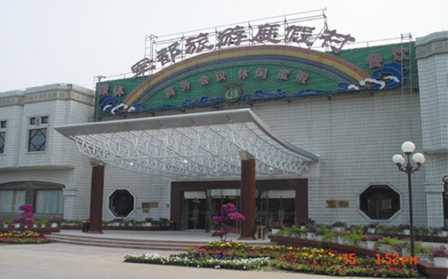 北京军都旅游度假村内部装修改造